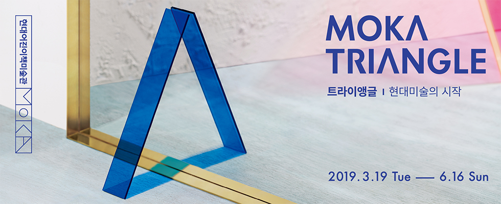 MOKA Triangle 트라이앵글