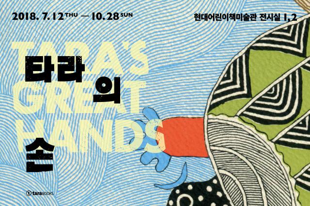 hyundai museum of kids books art